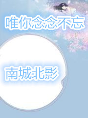 莫薔薇陸修宇小說最新章節 莫薔薇陸修宇小說全集
