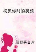 初见你时的笑颜沉默寡言JY
