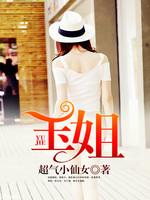 主人公叫陳玉九的小說叫什么名 陳玉九小說玉姐全文在線閱讀