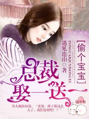 薄硯祁顧喬小說第79章 偷個寶寶總裁娶一送一第七十九章