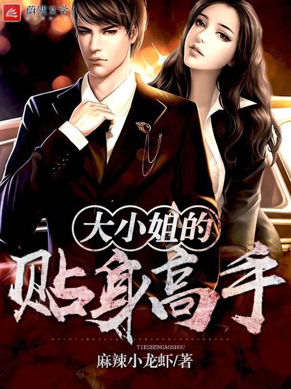 夏天李妍彤小說無彈窗 大小姐的貼身高手小說在線閱讀