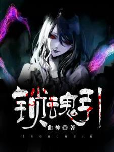 主角是穆凡沈夢柔的小說名字 鎖魂引小說完整版免費試讀