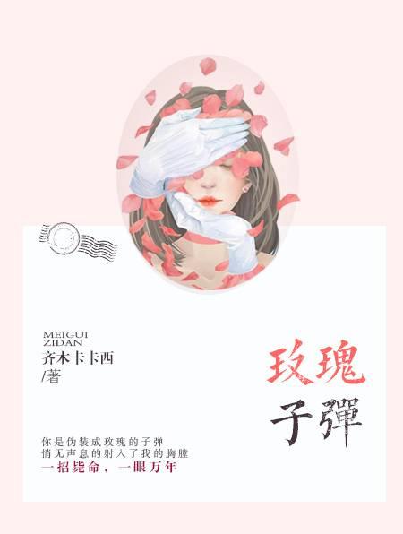 魏瑪阮慕白小說在線閱讀 玫瑰子彈章節免費試讀