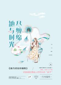 主角江南時逸的小說 她與時光盡纏綿在線閱讀