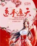 樓檸鈺祁延欷小說免費試讀 曾與你海誓山盟小說閱讀地址