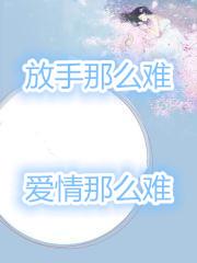 男主叫歐華晨女主叫祁攸然小說 放手那么難在線閱讀