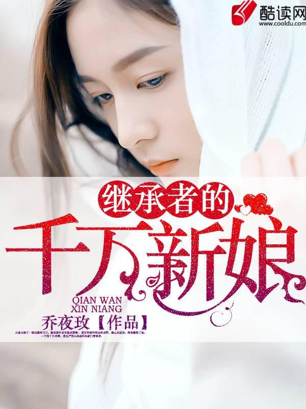 继承者的千万新娘第51章 林岑凌明远小说第51章免费试读