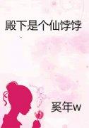 殿下是個仙餑餑by奚年w小說 桔苼令璟免費試讀