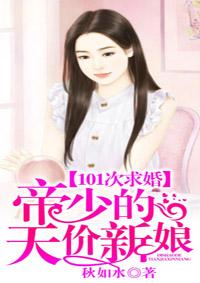 帝少的天價新娘第32章 夏至裴曜辰小說第32章免費試讀