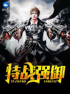 特戰強御by二斗 主角林浩薛琳娜