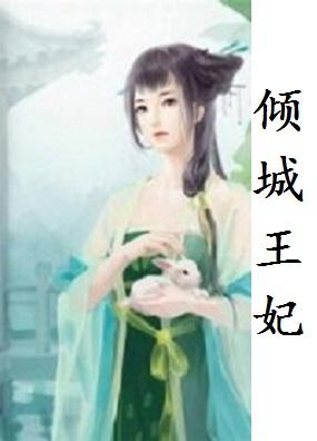 倾城王妃by苏水,主角蓝灵凌尘
