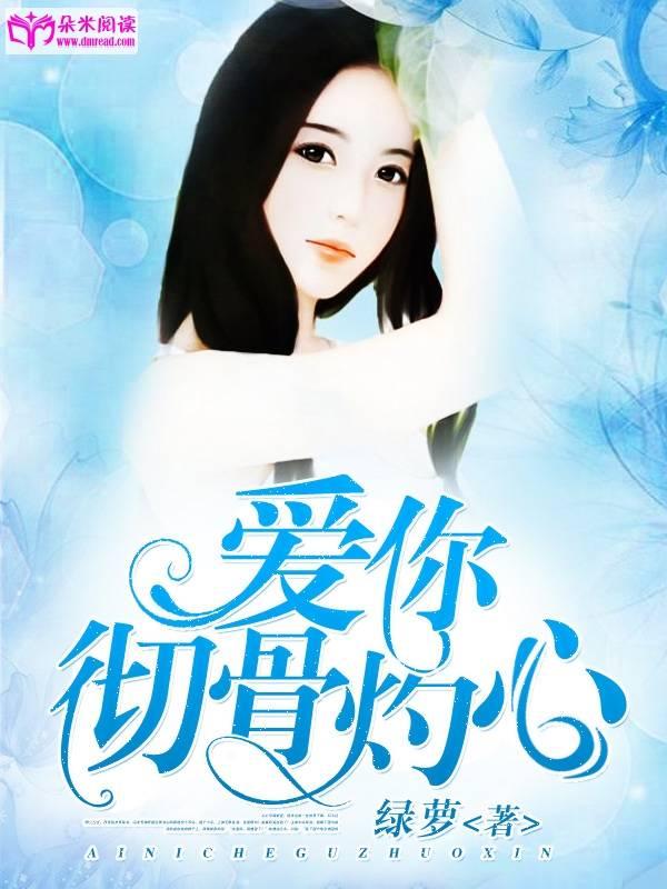 主角简汐慕南风小说名字 简汐慕南风小说大结局免费试读