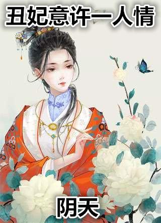 楚越林子姜小说 丑妃意许一人情完整版
