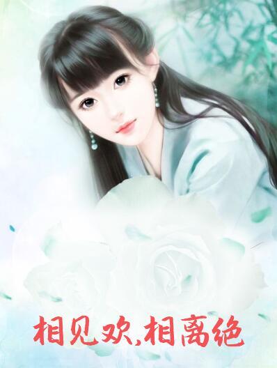 谢温婉苏宸小说 相见欢相离绝大结局