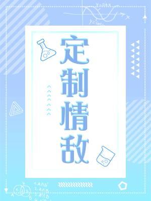 主角是江宴席之空的小说 定制情敌在线阅读