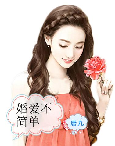 韩景初唐婉凉喜爱小说大结局 婚爱不简单在线阅读