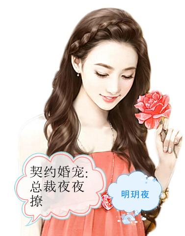 契约婚宠总裁夜夜撩 洛寒商宁姜小说完整版