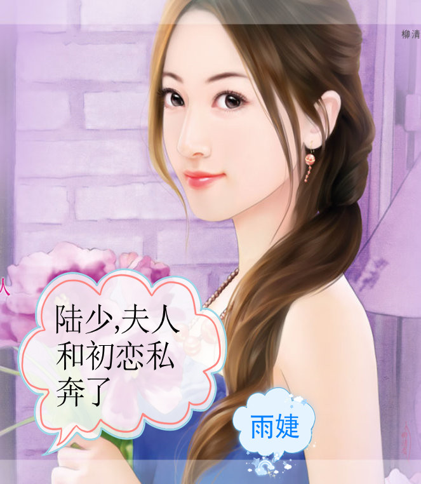 陆少夫人和初恋私奔了 陆庭轩苏慕烟小说第49章