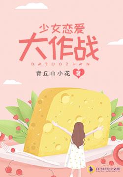少女恋爱大作战by青丘山小花 白星辰叶晟珂小说在线阅读