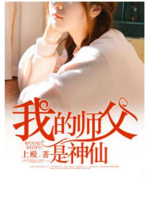小说主角杨毅云 我的师父是神仙最新章节