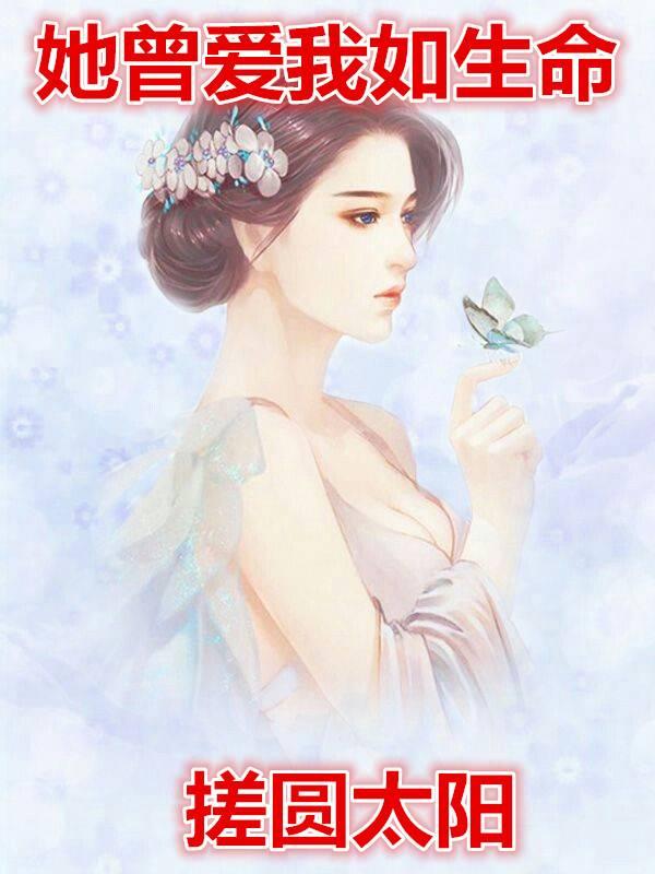 沈思茵萧宗翰小说名字 她曾爱我如生命第二十章
