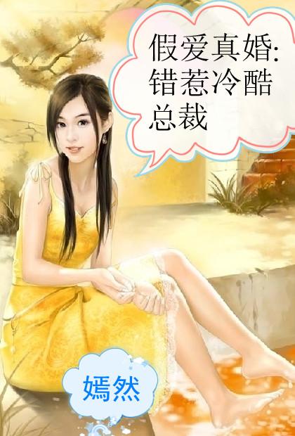 冷默川宁安小说叫什么 假爱真婚错惹冷酷总裁在线阅读
