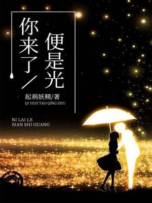 男主叫洛未然女主叫赵小余的小说 你来了便是光在线阅读