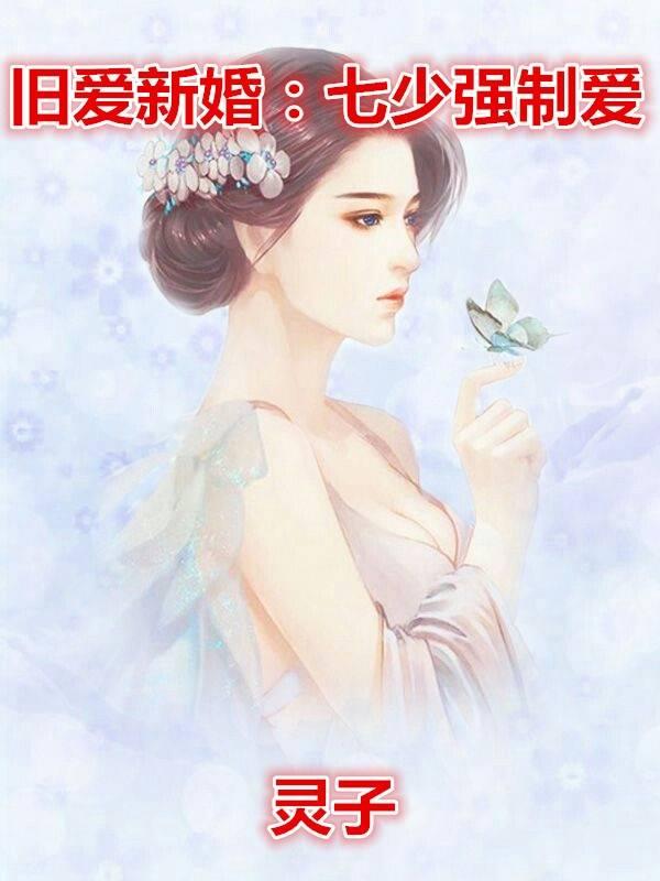 爱上情人网官网_(又名:强宠旧爱,七少的专属情人),目前正在掌阅小说网火热发行中,主角