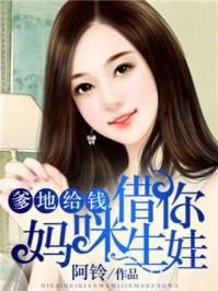 爹地给钱,妈咪借你生娃 章晓慕宸小说第206章