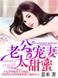 苏安安顾墨成全本小说 老公宠妻太甜蜜最新章节
