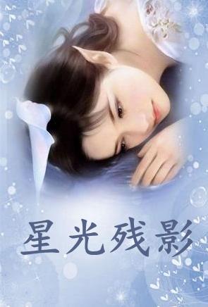 肖灿霍远凡小说最新章节 星光残影免费试读