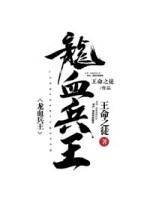 龙血兵王秦牧第20章 江筝小说全文阅读