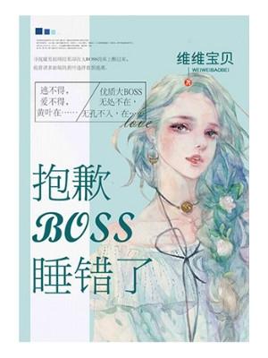 抱歉BOSS,睡錯了全文閱讀 黃葉江凱倫小說by維維寶貝