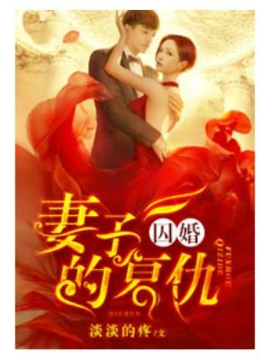 囚婚:妻子的复仇小说全文 陆靳年郝遇见在线阅读