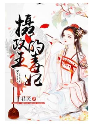 摄政王的毒妃小说 慕容瑾玥陆长兮完整版