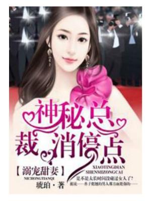 霍非凡喻安格小说 溺宠甜妻:神秘总裁消停点完整版