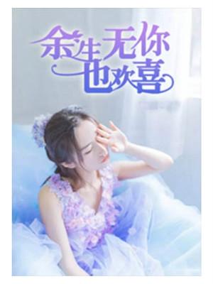 余生无你也欢喜小说 李凡凡陈亦然全文阅读