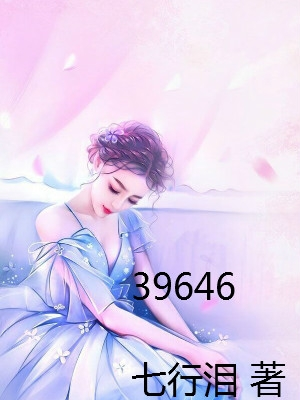 39646