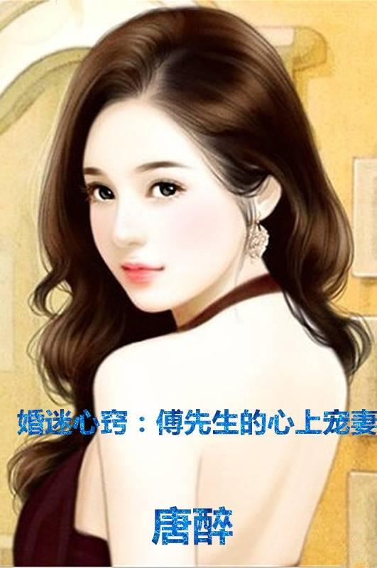 婚迷心竅:傅先生的心上寵妻