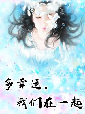 梁晓橙陆战宸小说名字 多幸运,我们在一起完结版