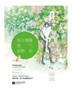春日漫漫,我很想你完整版 向葵賀敬小說閱讀