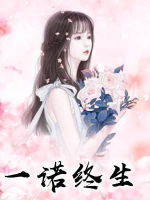 一諾終生by清諾 夏伊諾程墨的小說