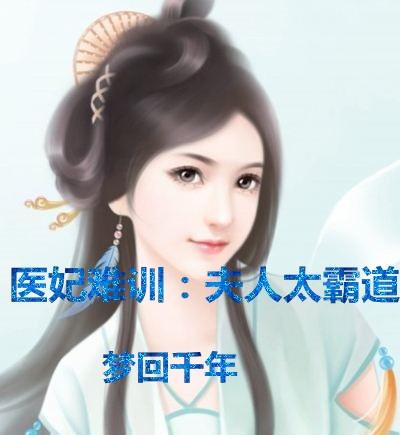 獨孤城風凌兮小說 醫妃難訓夫人太霸道完整版