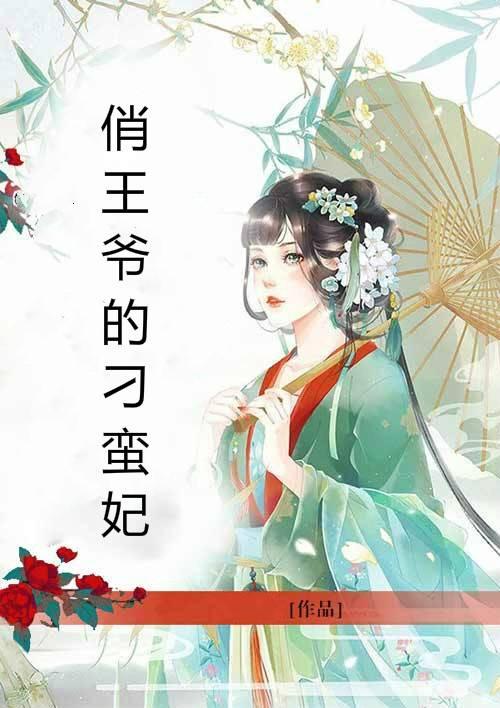 柏小凡祁璟燁小說 俏王爺的刁蠻妃(古言穿越)