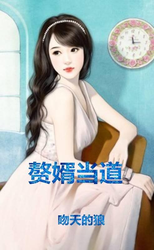 岳風柳萱完整版閱讀 贅婿當道小說
