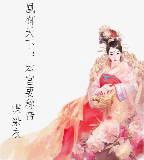 凰御天下:本宫要称帝小说 重生主角凤凝烟沈凌绝在线阅读