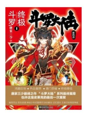 终极斗罗第九册完整版 斗罗大陆IV终极斗罗最新章节
