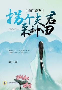 農門嬌妻拐個夫君來種田小說 主角唐時瑾小說在線閱讀