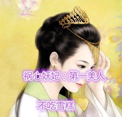 禍心妖妃:第一美人