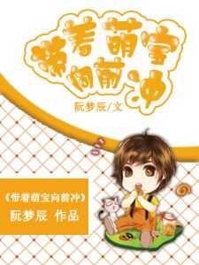 鄭微微陸凌風小說完整版 帶著萌寶向前沖by阮夢辰